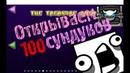 ОТКРЫВАЮ 100 СУНДУКОВ В GEOMETRY DASH CrazyNooB