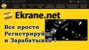 Зарабатывай с Ekrane net