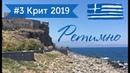 Летний отдых в Греции (2019). Остров Крит | г. Ретимно