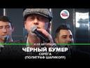 Серёга Полиграф Шарикоff - Чёрный Бумер LIVE Авторадио