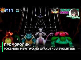 Pokemon: mewtwo no gyakushuu evolution - проморолик полнометражного 3dcg-аниме. премьера 12 июля.