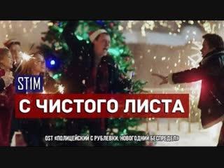 ST1M - С чистого листа (OST «Полицейский с Рублевки. Новогодний беспредел») #vqmusic (Стим)