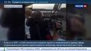 Новости на Россия 24 • Сербской журналистке угрожали пистолетом в прямом эфире