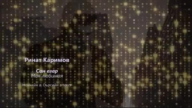 Ринат Каримов - Сан езар. Чеченский и Русский текст