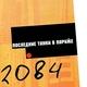 Последние Танки В Париже - 07 Обратный Билет. (2084. (2004).