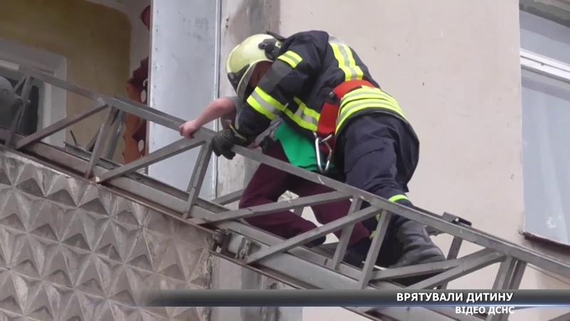 У Сумах рятувальники зняли дитину з балкона