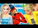 ЛЕДИ Баг БЕРЕМЕННА ПОПОЛНЕНИЕ Sims 4 ХЛОЯ ЭЛЬЗА В ШОКЕ СИМС Камиль и Аминка и КОТ летсплей Валеришка