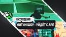 МИТИН ШОУ УЙДЁТ С АДВАНС РП!