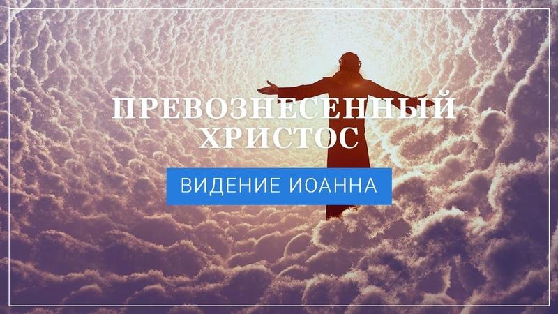 044 Рик Реннер. Измени свой мир. Превознесённый Христос 5