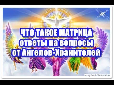 🔹ЧТО ТАКОЕ МАТРИЦА ответы на вопросы от Ангелов-Хранителей 12.10.2018 г.