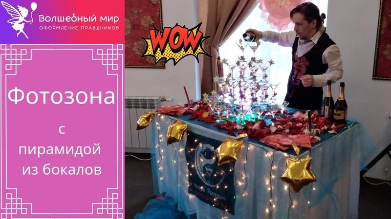 Фотозона с пирамидой из бокалов Студия декора Волшебный мир Липецк Мичуринск Воронеж
