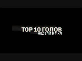 Лучшие голы 19-й недели МХЛ (сезон 18/19)