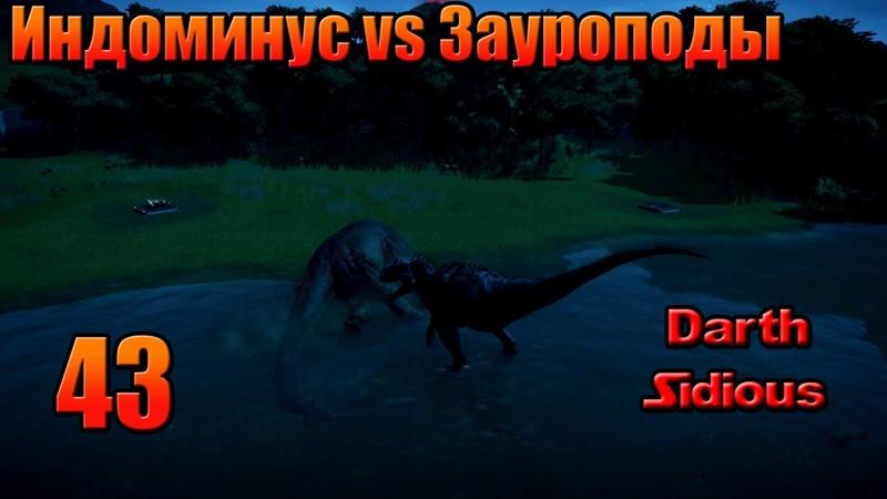 Jurassic World Evolution||Full_Russian||43 - Индоминус против зауроподов