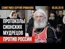 Схиигумен Сергий - Протоколы сионских мудрецов против России