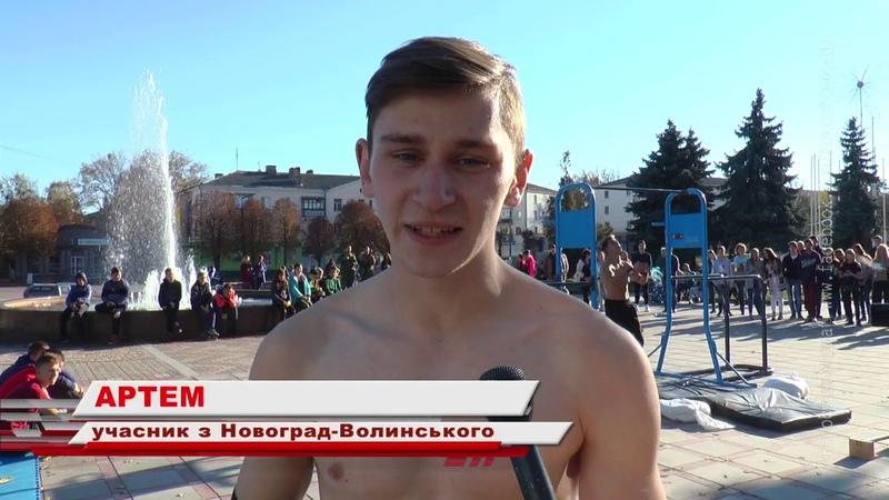 КоростеньТВ 22 10 18 Экстремальные соревнования