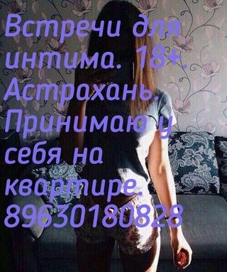 astrahan-devushki-hochu-mineta