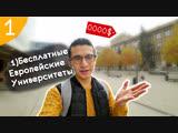 10 Причин Учиться и Жить в Чехии (1 шаг в Чехию)