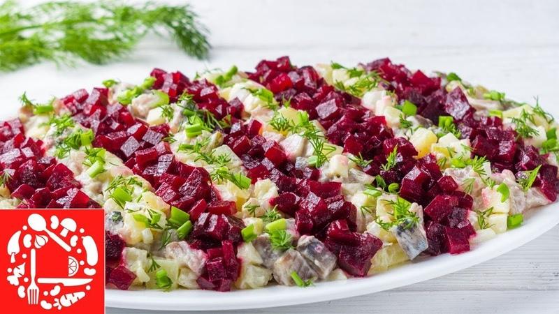 Обалденный Салат с селедкой. Вкусный и Красивый Салат на Новый год 2019