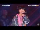 追星趣Live│2018新北歡樂耶誕城-巨星演唱會 Bii畢書盡 演唱歌曲《Action Go! 你在ㄍ1258
