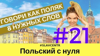 Польский с нуля | ВЫУЧИ ЭТИ 8 СЛОВ - и говори как ПОЛЯК #21