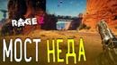 Rage 2 прохождение на русском, Мост Неда бандитское логово, контейнеры, хмыри и улетный угар =)