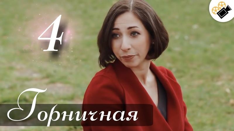 ПРЕМЬЕРА НА КАНАЛЕ Горничная 4 Серия Русские сериалы мелодрамы новинки фильмы hd