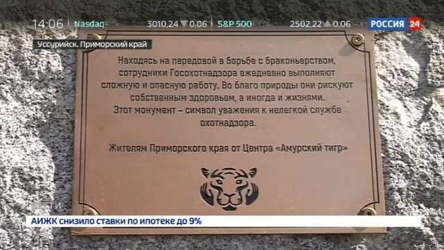 Новости на Россия 24 • В Уссурийске открыли первый в России памятник егерям
