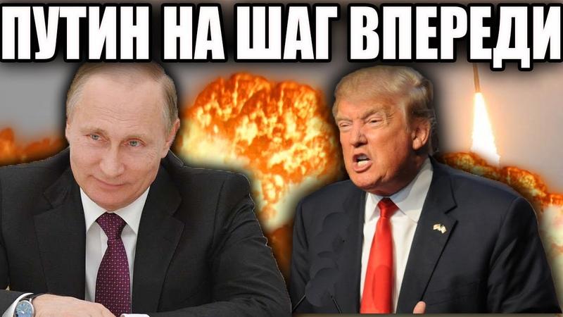 Америка в бешенстве как Путин обхитрил Трампа с ДРСМД