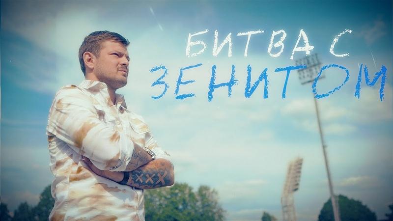 (24-05-2018) ЯТренер! Битва с Зенитом и хет-трик Ковальчука!