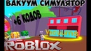 Админ Коды на монеты в новом симулятор Вакуума в Роблокс Vacuum Simulator new 6 code for admin Robzi