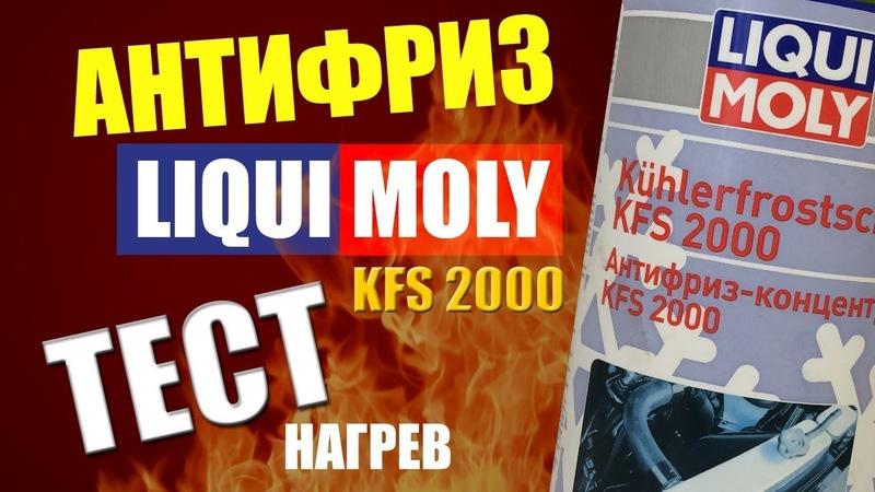 Антифриз Ликви Моли | KFS 2000 – Концентрат