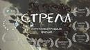 СТРЕЛА , короткометражка, 2017 г. (реж. Евгений Никитин)