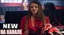 Офигенный фильм взорвал сердца! ЕСЛИ БЫ ДА КАБЫ Русские мелодрамы HD, новинки 2018 на канале