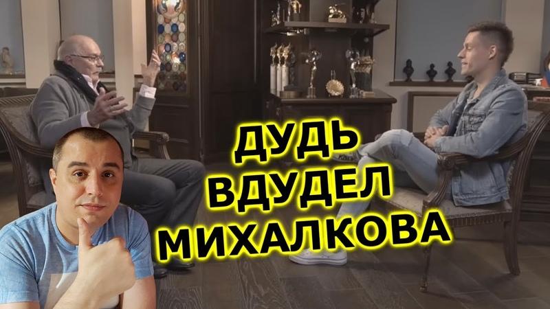 МИХАЛКОВ VS вДудь..!