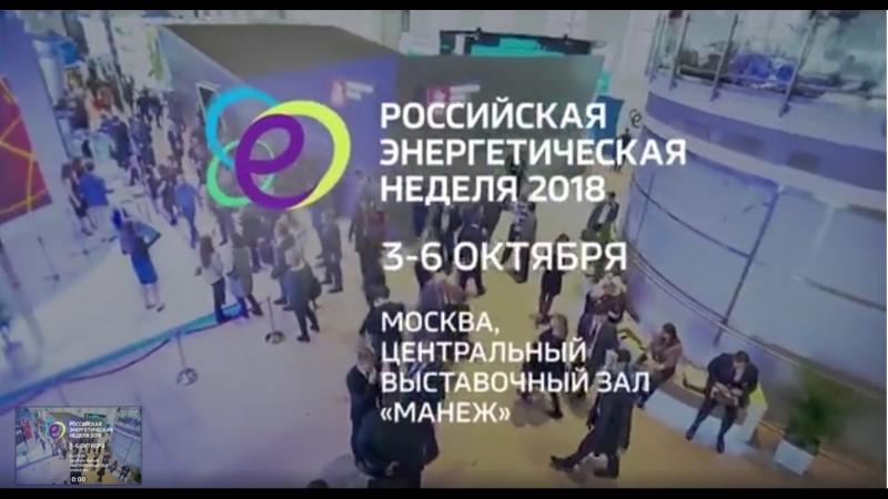 Международный форум РЭН