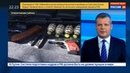 Новости на Россия 24 • Сотрудники ФСБ раскрыли группировку, незаконно торгующую оружием