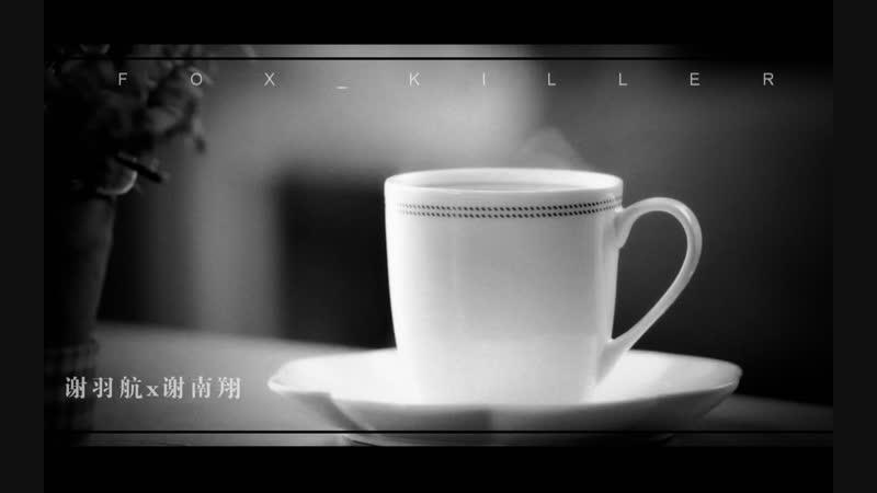 • Fan-made: l• Се Нан Сян• Се Ю Хан • Weilan • l• 《命运 / Судьба》 •l