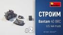 2 Строим Bantam 40 BRC от Miniart - работа с двигателем