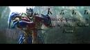 Клип Трансформеры 4 Под музыку Скилет Херо мой оригинал