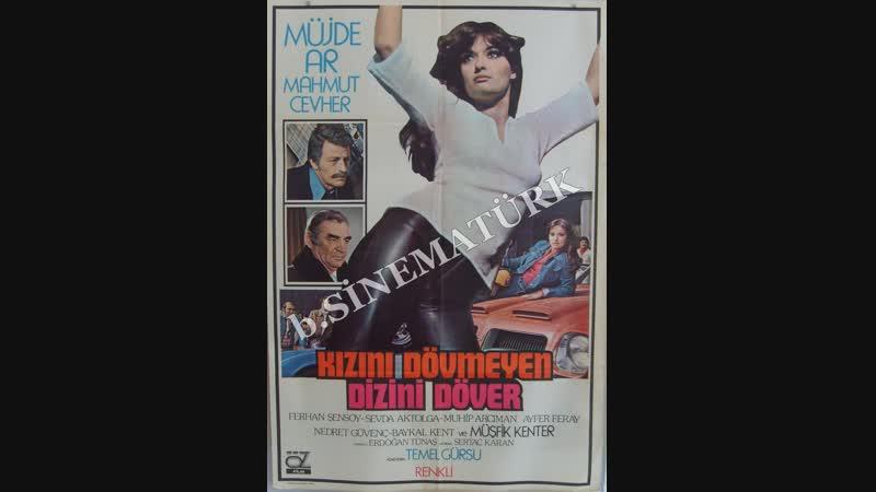 Kızını Dövmeyen Dizini Döver (1977) - Türk Filmi (Müjde Ar _ Mahmut Cevher)
