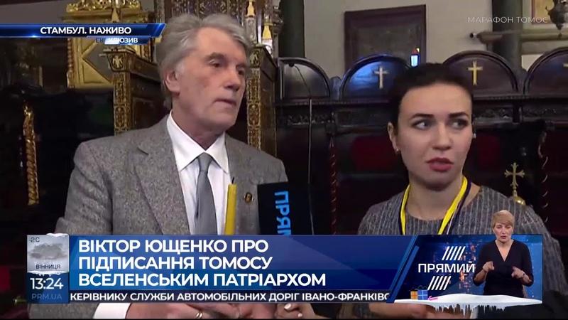 Ющенко розповів, як Тимошенко перешкоджала отриманню незалежності Української церкви