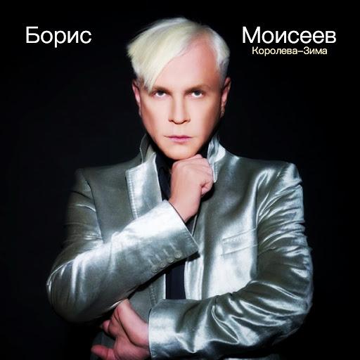 Борис Моисеев альбом Королева-Зима