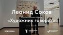ЛЕОНИД СОКОВ. Документальный сериал Художник говорит