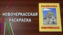 Новочеркасск. Проект Раскраска