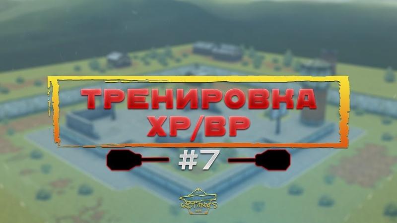 ТРЕНИРОВКА ХР/ВР С КЛАНОМ | ТАНКИ ОНЛАЙН