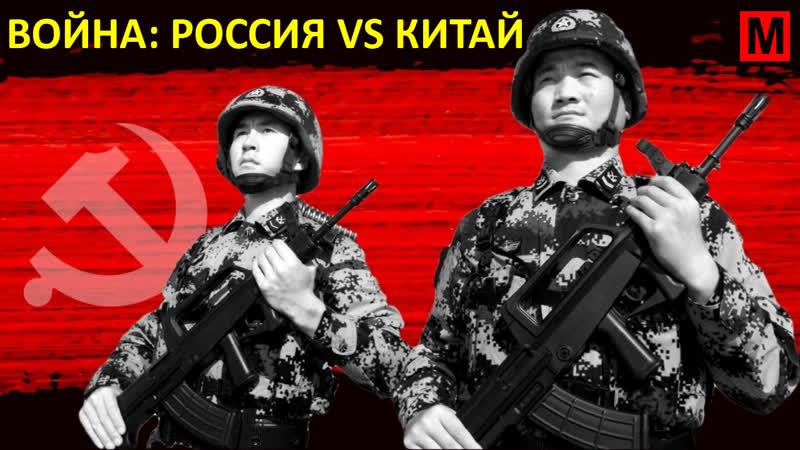 Война Китай VS Россия
