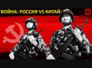 Война: Китай VS Россия