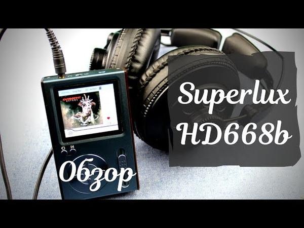Обзор мониторных наушников Superlux HD668B