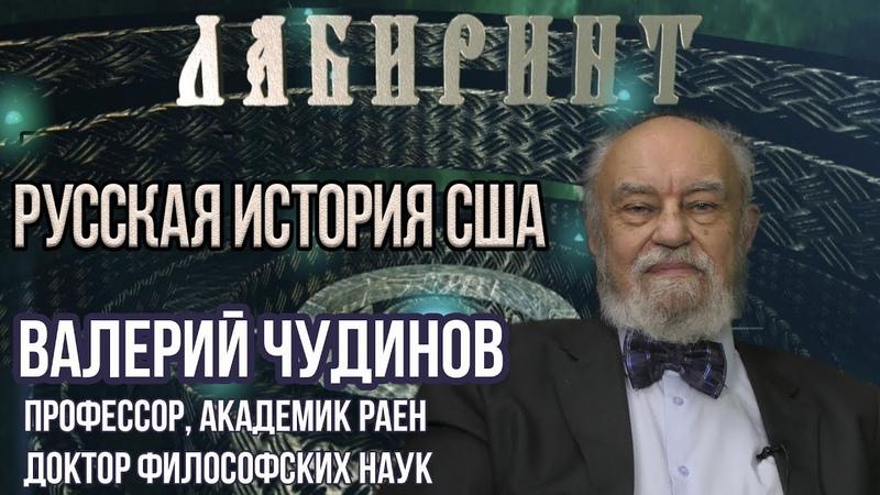ЛАБИРИНТ | Русская история США | В.А. Чудинов Джули По