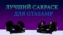 [CarPack] ТОП 9 заменок авто в GTA SAMP из GTA CRMP